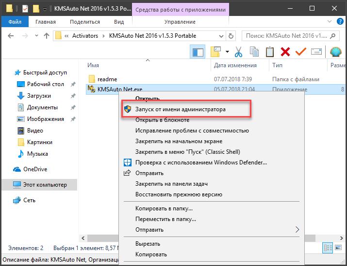 KMSAuto Net 1 5 4 (рабочий активатор Windows)