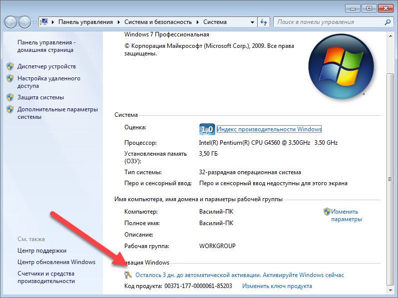 Windows не активен