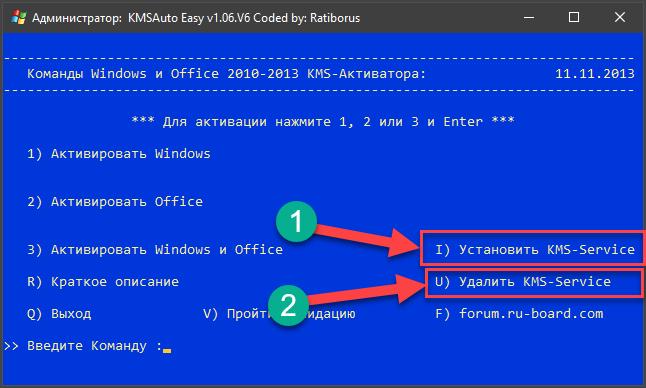 Клавиши для установки KMS сервисов