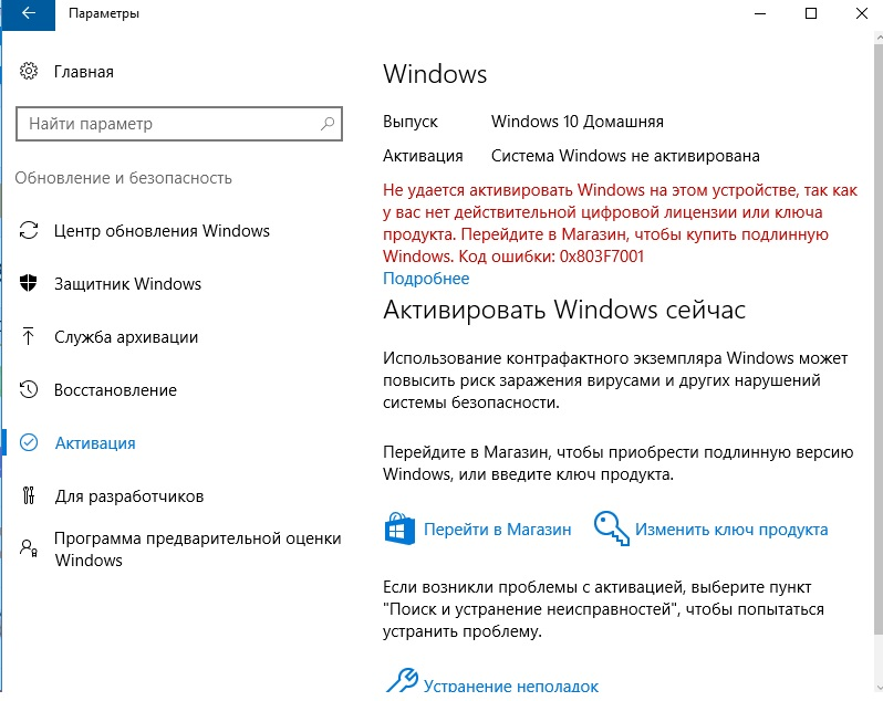 Windows 10 требует активацию