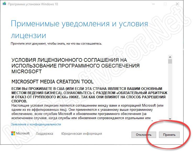 Лицензионное соглашение Media Creation Tool