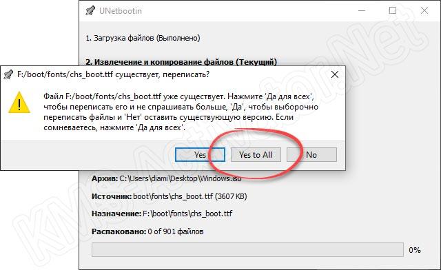 Подтверждение удаления данных с накопителя при записи флешки в UNetbootin