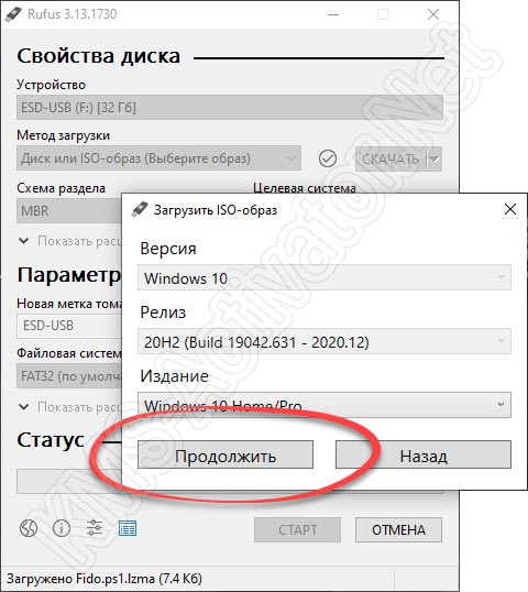 Подтверждение выбора версии Windows в Rufus