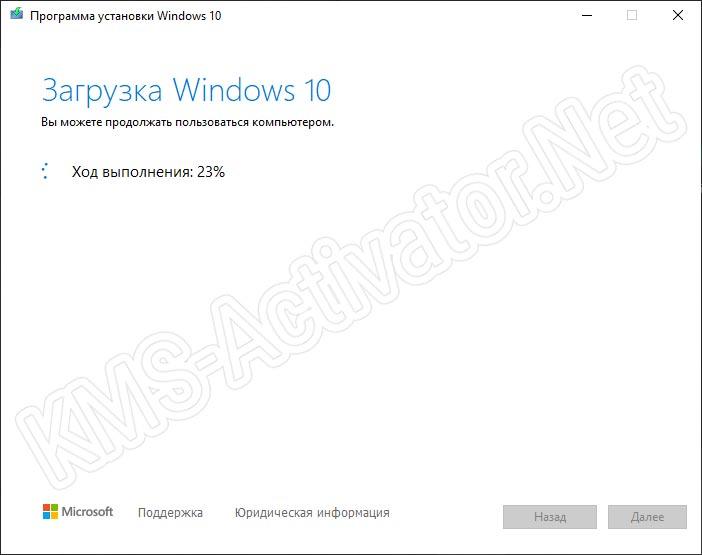 Скачивание образа с Windows 10 программой Media Creation Tool