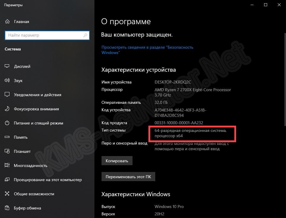 Тип ОС Windows 10