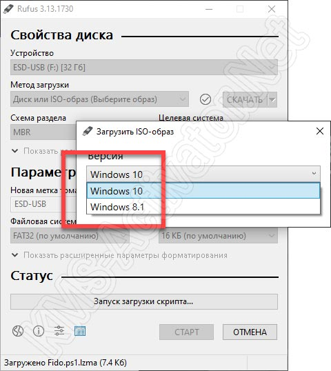 Выбор версии Windows в Rufus